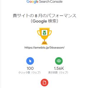 面白いフィードバック  アメブロの「Google Search Consoleの設定」