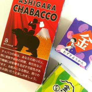 金太郎さんでお馴染みの「足柄道の駅」にて、タバコならぬ「CHABACCO」を買う!