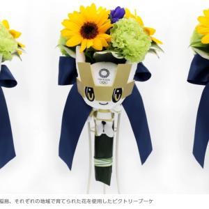 東京オリンピック2020のビクトリーブーケ