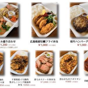 千葉駅近郊でテイクアウト出来るお弁当、デリカテッセンを販売する飲食店情報まとめ