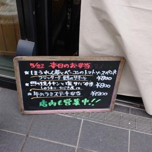 千葉中央駅前のイタリアン、アクアエソーレでもお弁当を販売中! メインのステーキに加えおかずが全8品とてんこ盛り、牛ハラミステーキ弁当を食べてみた