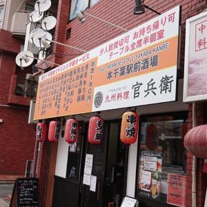本千葉駅前に昨年オープンの居酒屋、九州料理 官兵衛がランチを開始! 月替わりメニュー、和風ロコモコ丼を食べてみた