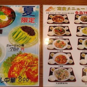 稲毛区作草部に8月オープン、チャイナ厨房を初訪問 これで700円!?コスパ最高すぎな「角煮と青梗菜チャーハン」を食べてみた