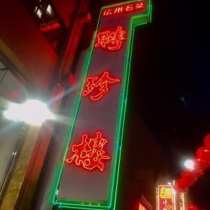 近くても遠い中華街
