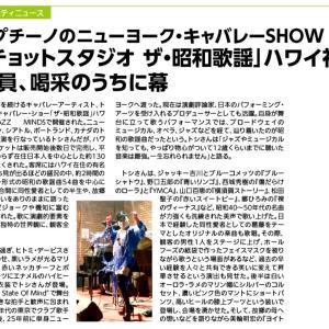 トシ・カプチーノのニューヨーク・キャバレーSHOW ハワイ初公演
