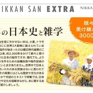 【米の日本史と雑学】稲作の始まりは縄文時代!