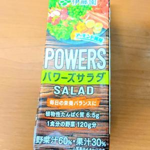 プロテイン多めの野菜ジュース、パワーズサラダ♪