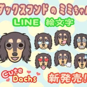 LINE絵文字、ミニチュアダックスフンド のミミちゃん♡