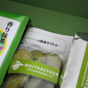 抹茶「香福」を使ったお菓子完成しました~~~