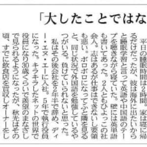メディア掲載:2020年11月26日日経新聞朝刊