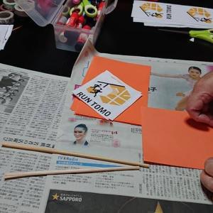 今日の活動日誌:RUN供の応援グッズ作り