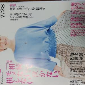 NO.1760 弊社が、『婦人公論』に掲載されます☆