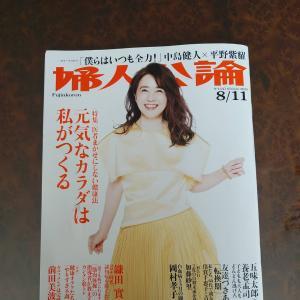 No.1761『婦人公論8月11日号』に弊社宣伝記事掲載☆
