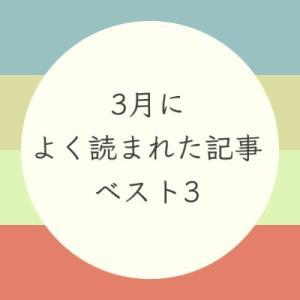3月にたくさん読まれた記事  〜3月もありがとうございました〜