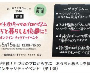 【オンラインチャリティイベント】ライフオーガナイズのお片づけを知るまたとないチャンス!