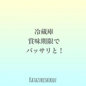 【オーガナイズ川柳】No.43 冷蔵庫 消費期限で バッサリと!