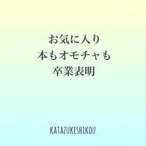 【オーガナイズ川柳】No.47 お気に入り 本もオモチャも 卒業表明