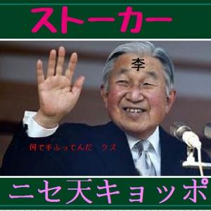 日本には悪魔がいる  皇族だ