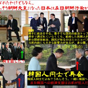 天皇による非公開の密室政治で日本が変われない理由とは?