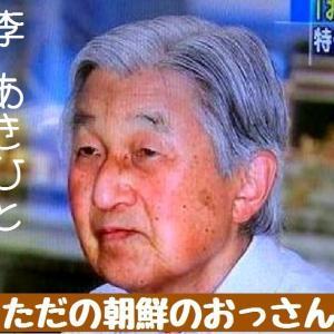 ただの朝鮮のじいさん。なぜお前が?