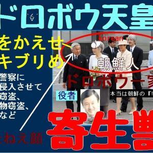日本に悪魔など必要ない。明仁は反日だ。この理由は日本人が朝鮮人を嫌いだからだ