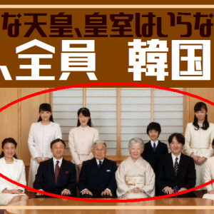 悪魔皇族 害悪組織 日本の嫌われ者 皇族