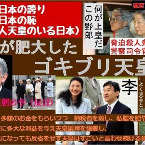 皇族悪魔は日本の敵 振る舞いにだまされるな   朝鮮王朝の李一族だから