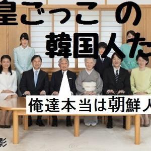 悪魔は日本の伝統ではありません こいつらは天皇や皇族ではありません。悪魔です