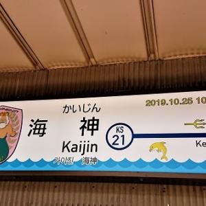 京成電鉄 海神駅 ポセイドン