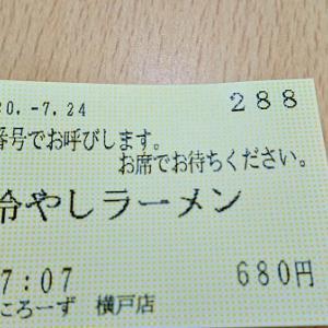 にんたまラーメン 横戸店 夏季限定 冷やしラーメン