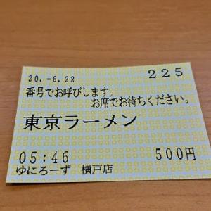 にんたまラーメン 横戸店 東京ラーメン