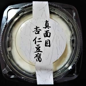 ランドローム 山王店 真面目杏仁豆腐