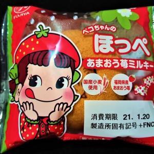 不二家 佐倉染井野ヤオコー店 ペコちゃんのほっぺ(あまおう苺ミルキー)