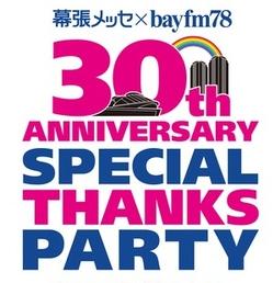 幻のコンサート~bayfm 30th ANNIVERSARY SPECIAL THANKS PARTY~♪