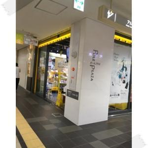 go to北海道:Day3④onちゃん買い物&六花亭カフェ♪