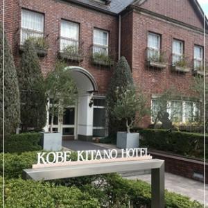 神戸北野ホテルでアフタヌーンティー♪