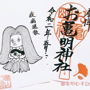 【郵送御朱印】亀山八幡宮(下関市)アマビエ様が可愛すぎる御朱印