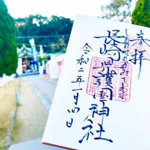 【長崎縣護国神社(長崎)御朱印】威厳ある佇まいと庭フェスイベント