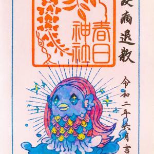 【郵送御朱印】カラフルで可愛い!春日神社のアマビエ特別御朱印
