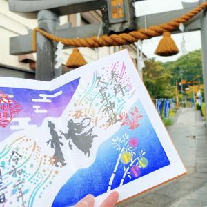 【久山年神社(長崎)夏季限定・七夕限定御朱印】線路が通る珍しい神社