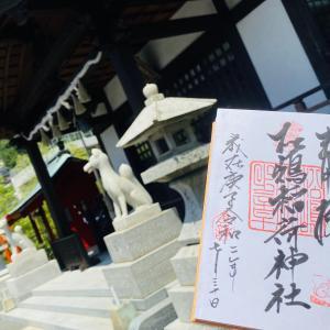 【松嶋稲荷神社(長崎)御朱印】長崎街道沿いのお稲荷様の元へ♫