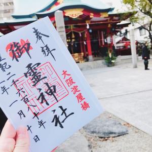 【御霊神社(大阪)御朱印】