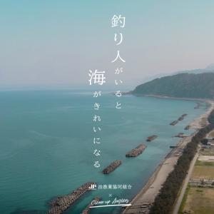 【告知】5/3 釣り人による富山県海岸美化運動
