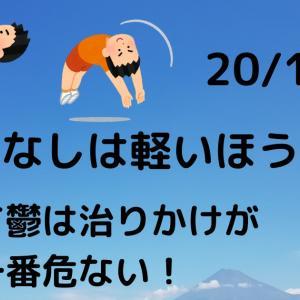201031身のこなしは軽いほうがいい、そして鬱は治りかけが一番危ない!