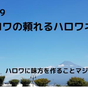 201109ハロワの頼れるハロワネキ!!