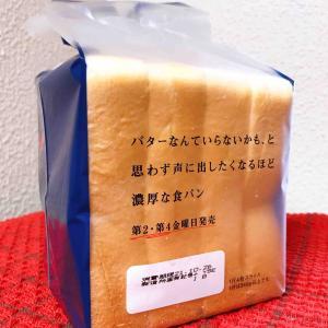 もうこの食パンは幻の商品になるのだろうか