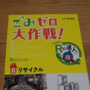 小学生の息子と考えるリサイクル