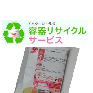 ドクターシーラボ容器リサイクルサービスを使っています
