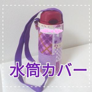 リメイク 水筒カバー