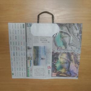 夏休み宿題ポスターを入れる、新聞紙バッグを作りました